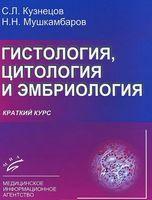 Гистология, цитология и эмбриология. Краткий курс