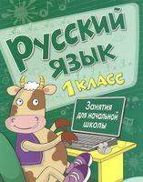 Русский язык. 1 класс. Занятия для начальной школы