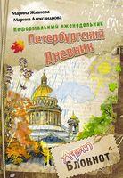 Неформальный еженедельник. Петербургский дневник