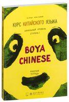 """Курс китайского языка """"Boya Chinese"""" Начальный уровень. Ступень 1. Рабочая тетрадь"""
