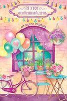 """Открытка """"В этот особенный день"""" (арт. 56.237; продаются только в стационарных магазинах OZ)"""