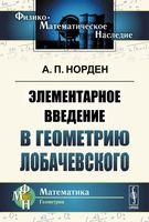 Элементарное введение в геометрию Лобачевского