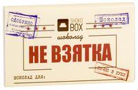 """Шоколад молочный """"Не взятка"""" (50 г)"""