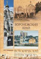 Воронежский край