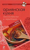 Армянская кухня. Многообразие и традиции