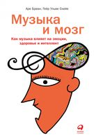 Музыка и мозг. Как музыка влияет на эмоции, здоровье и интеллект