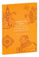 Индийские мифы. От Кришны и Шивы до Вед и Махабхараты