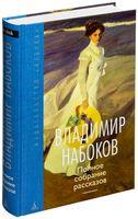 Владимир Набоков. Полное собрание рассказов