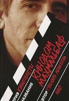 Кинодом Махмальбаф (м)