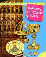 Иконостас и церковная утварь