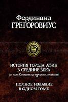 История города Афин в Средние века (от Юстиниана до Турецкого Завоевания)