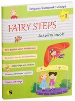Fairy Steps. Часть 1 (в 2-х частях)