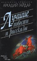Аркадий Гайдар. Лучшие повести и рассказы