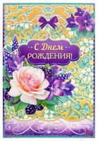 """Открытка """"С днем рождения!"""" (арт. 56.249; продаются только в стационарных магазинах OZ)"""