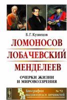 Ломоносов. Лобачевский. Менделеев. Очерки жизни и мировоззрения