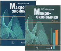 Макроэкономика. Учебник. В 2 частях (комплект из 2 книг)