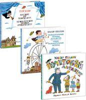Книга зверей для несносных детей. Поучительный алфавит. Назидательные истории для детей. Сборник стихов (комплект из 3-х книг)