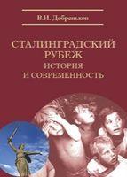 Сталинградский рубеж. История и современность