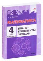 Математика. Планы-конспекты уроков. 4 класс (I полугодие)