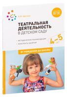 Театральная деятельность в детском саду. 4-5 лет. Конспекты занятий