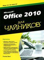 """Microsoft Office 2010 для """"чайников"""""""