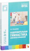 Оздоровительная гимнастика для детей 3-7 лет. Комплексы оздоровительной гимнастики