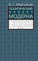 Политический проект модерна. От мироэкономики к мирополитике. Стратегия России в глобализирующем мире