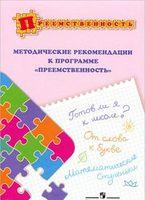 """Методические рекомендации к программе """"Преемственность"""""""
