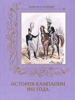 История кампании 1812 года