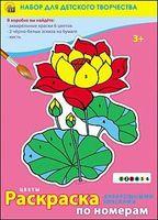 """Раскраска по номерам """"Цветы"""""""