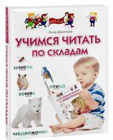Учимся читать по складам. Для детей 3-5 лет