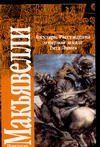 Государь. Рассуждения о первой декаде Тита Ливия