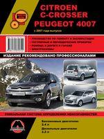 Citroen C-Crosser / Peugeot 4007 c 2007 г. Руководство по ремонту и эксплуатации