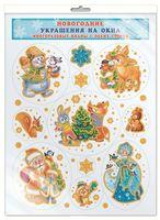 Зимние украшения на окна. Новогодние сюжеты (Н-009911)
