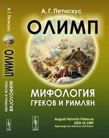 Олимп. Мифология греков и римлян