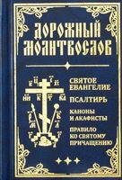 Дорожный молитвослов. Святое Евангелие, Псалтирь, Каноны и акафисты, Правило ко святому Причащению