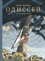 Одиссей. Хитроумный герой