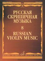 Русская скрипичная музыка. Выпуск 8. Для скрипки и фортепиано
