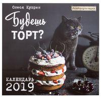"""Календарь настенный """"Будешь торт?"""" (2019)"""