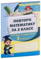 Повтори математику за 2 класс. Тетрадь учащегося 3 класса