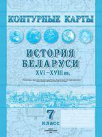 История Беларуси, XVI-XVIII вв. 7 класс. Контурные карты