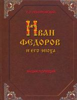 Иван Федоров и его эпоха