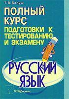 Русский язык. Полный курс подготовки к тестированию и экзамену