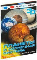 Планеты и Солнечная система