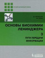 Основы биохимии Ленинджера. В трех томах. Том 3. Пути передачи информации
