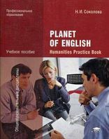 Английский язык. Практикум для специальностей гуманитарного профиля