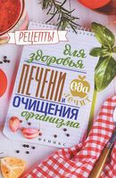 Рецепты для здоровья печени и очищения организма