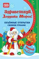Здравствуй, Дедушка Мороз! Объемные открытки своими руками.