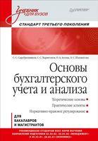 Основы бухгалтерского учета и анализа. Учебник для вузов