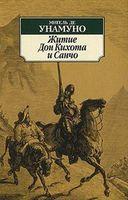 Житие Дон Кихота и Санчо